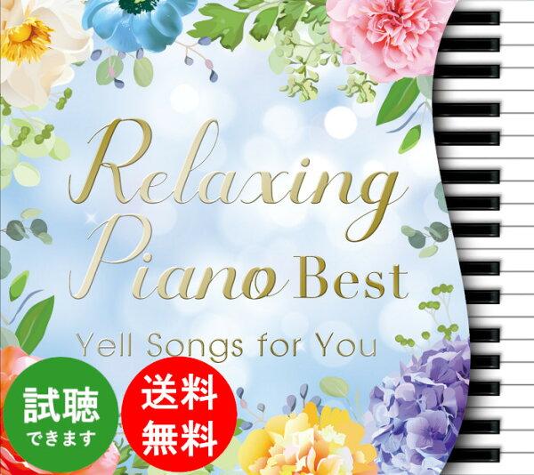 リラクシング・ピアノ〜ベスト君に贈る応援歌(試聴可)リラックスヒーリングCDBGM音楽癒しヒーリングミュージック睡眠不眠結婚式入