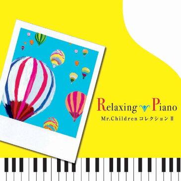 【試聴できます】リラクシング・ピアノ Mr.Children コレクション2ヒーリング CD 音楽 癒し ミュージック 不眠 J-POP ミスチル 結婚式 卒業式 ギフト プレゼント