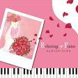 【試聴できます】リラクシング・ピアノ ウェディング・ソングスウエディング・ソング 結婚式 BGM ヒーリング CD 音楽 癒し ヒーリングミュージック 不眠 ヒーリング ギフト プレゼント