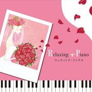 リラクシング・ピアノ ウェディング・ソングスウエディング・ソング ヒーリング ヒーリングミュージック プレゼント
