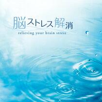 脳ストレス解消