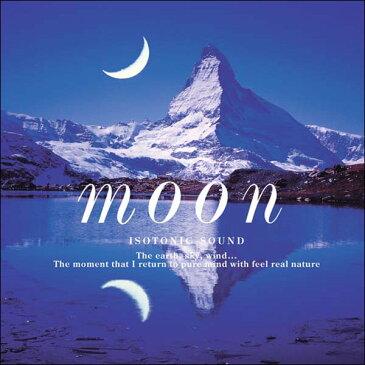 【試聴できます】Moon 月ヒーリング CD 音楽 癒し ヒーリングミュージック 不眠 ヒーリング ギフト プレゼント