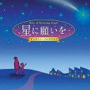 星に願いを ディズニー・コレクション α波 オルゴール・ベスト(2枚組)ヒーリング CD BGM 癒