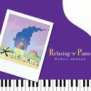 リラクシング・ピアノ ディズニー・コレクションヒーリング CD BGM 音楽 癒し ヒーリングミュー