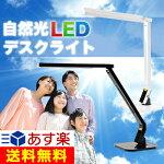 「自然光LEDデスクライトPRO」高演色目に優しい高機能最先端スタイリッシュアイプロテクト省エネ