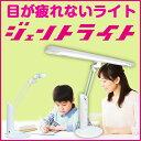 デスクライト 【ジェントライト エリート】 デスクスタンド ...