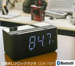 AM/FMラジオ目覚まし時計 目覚まし クロックラジオ CDA-75BT コスモテクノ AMFMラジオ ワイドFM MP3 目覚まし 目覚まし時計 スリープ Bluetooth対応 外部スピーカー ハンズフリー USBメモリ
