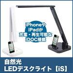 自然光LEDデスクライト【iS】