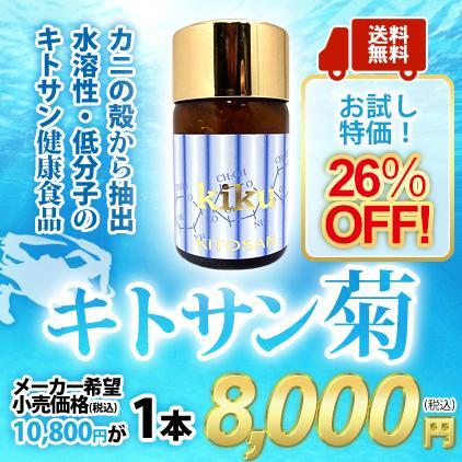 【日本全国送料無料】日本生物化学 水溶性キトサン菊 1本約350粒 8,000円 キトサン 健康食品 健康維持