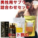 男性用サプリメント 詰め合わせセット( 漢の黒ウコン 栄養機能食品 ビタミンC ビタミン入浴剤 VITAYOKU )個別買いより3000円安いセット価格
