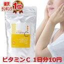 【 栄養機能食品 ビタミンC 】 1日わずか10円でビタミン