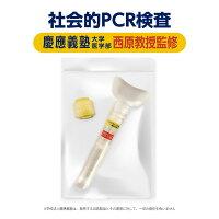 新型コロナウイルス唾液PCR検査キット