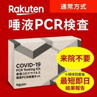 新型コロナウイルス唾液PCR検査キット(通常方式)