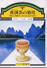 【文庫サイズの健康と医学の本】プーアール茶の効用