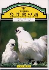 <薬用動物>烏骨鶏の話