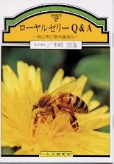 【文庫サイズの健康と医学の本】ローヤルゼリーQ&A