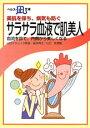【文庫サイズの健康と医学の本】美肌を保ち、病気も防ぐ・サラサラ血液で肌美人