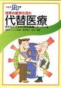 【文庫サイズの健康と医学の本】世界の医学の流れ・代替医療 - 健康関連書籍ケンコーブックス