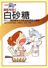 【文庫サイズの健康と医学の本】病気を招く・白砂糖