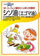 【文庫サイズの健康と医学の本・小冊子・ミニブック】α−リノレン酸がいっぱいの食材・シソ油(エゴマ油)