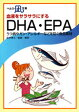 【文庫サイズの健康と医学の本・小冊子・ミニブック】血液をサラサラにする・DHA・EPA