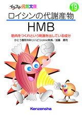 ロイシンの代謝産物・HMB