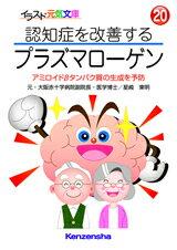 認知症を改善する・プラズマローゲン