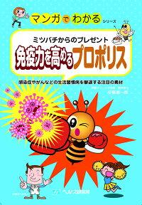 ミツバチからのプレゼント・免疫力を高めるプロポリス