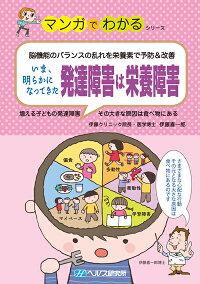 脳機能のバランスの乱れを栄養素で予防&改善・いま、明らかになってきた発達障害は栄養障害