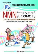 世界が最も注目する抗老化成分・NMN(ニコチンアミドモノヌクレオチド)