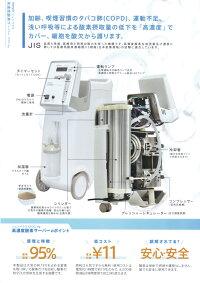 JIS規格医用電気機器酸素濃縮装置に適合