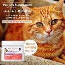 『猫のふしぶしカルカル3個セット』 ペットサプリメント 猫 ...