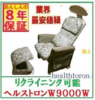 【ヘルストロン W9000W】ヘルストロンW9000W 中古良品質 通電状態極上  8年保証 リクライニング可能 白寿生科学研究所製 日本製 マルチ3電極タイプ9000V出力 温熱ヒーター内臓