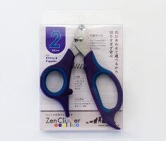 ゼンクリッパーサイズ2ペット用切りすぎない爪切り