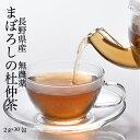 【長野県産 無農薬】杜仲茶 2g×30包 国産 ティーバッグ...