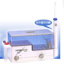 美しく健康な歯と歯肉を〜磁気デンタルウォータージェット磁気口腔洗浄器 ハイドロフロス
