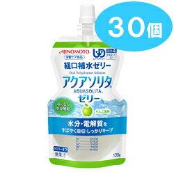 【期間限定】アクアソリタゼリー りんご味(130g×6個×5箱)