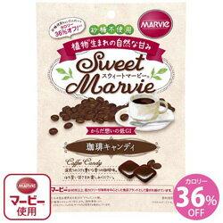 スウィートマービー 珈琲キャンディ(49g)