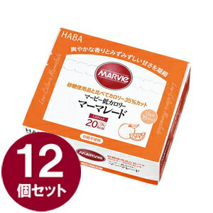 マービー 低カロリーオレンジマーマレード(スティックタイプ13g×35本)【12個セット】