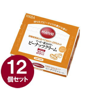 マービー 低カロリーピーナッツクリーム(スティックタイプ10g×35本)【12個セット】【送料無料】