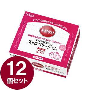 マービー 低カロリーストロベリージャム(スティックタイプ13g×35本)【12個セット】