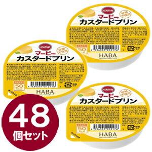 マービー カスタードプリン(52g×48個セット)