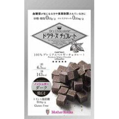 【ドクターズチョコレート】 大人のビター ノンシュガー ダーク(30g)