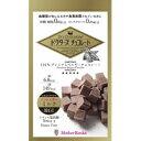 【ドクターズチョコレート】 上品なまろやかさ ノンシュガー ミルク(30g)