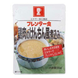 【ミキサー加工食品】ブレンダー食鶏肉のけんちん風煮込み(205g/200kcal×10袋)【高齢者向け介護食】