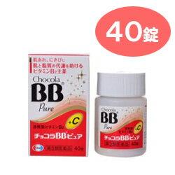 にきび、肌あれ、口内炎にお悩みの方!お肌と脂肪の代謝を助けるビタミンB2主薬/チョコラBBピ...