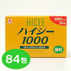 ビタミンC1000mg/ハイシー1000細粒<お徳用サイズ>(84包)【第3類医薬品】