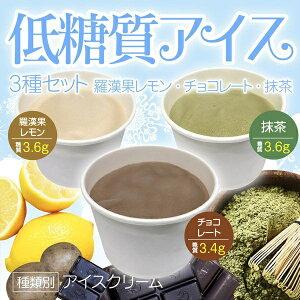 低糖質アイスクリーム 3種セット(羅漢果レモン・チョコレート・抹茶)【クール冷凍便】