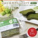 【5個セット】てづくりの低糖質抹茶ガトーショコラ(50g×5個)【ロカボ・低糖質食品・低糖質スイーツ