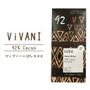ViVANI 92%オーガニックチョコレート (ヴィヴァーニ 有機 ハイカカオ チョコ)